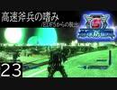 【地球防衛軍5】高速斧兵の嗜み/EDF5からの脱出 P.23【多音声実況】