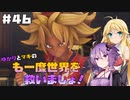 【聖剣伝説3 TRIALS of MANA】ゆかりとマキのも一度世界を救いましょ!#46【VOICEROID実況】
