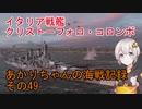 【WoWs】あかりちゃんの海戦記録 その49