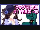 【GⅠ 天皇賞・春】クッソ可愛いライスシャワー【えこひいき実況】