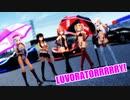 【MMD艦これ】白露型姉妹で「LUVORATORRRRRY!」【レースクイーンVer】