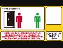 【ゆっくりSCP紹介】SCP-1287-JP【帰還ゲート】