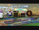 【パワプロ2019】 ペナント ドラフト選手だけで日本一になる【ゆっくり実況】 part33