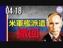 ロシア、米制裁に報復 / アメリカ、黒海への米軍艦派遣中止