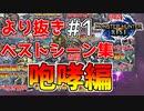 【モンハンライズ】ライズ実況名場面集 咆哮編#1