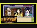 【実況】続・美少女探偵団と行く難事件ツアー#7【続・御神楽少女探偵団】