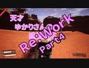 【結月ゆかり】てんさいゆかりさんの惑星開拓Re:Work 4【Satisfactory】