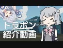 【Stormworks】トラポン作ったよ! / #1 HARUKA Engineering Company【小春六花・琴葉葵】
