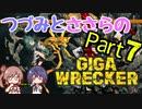 つづみとささらのギガレッカー!#7【 GIGA WRECKER】