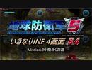 【地球防衛軍5】いきなりINF4画面R4 M90【ゆっくり実況】