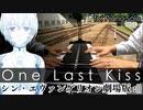 【ピアノ】One Last Kiss / 宇多田ヒカル【シン・エヴァンゲリオン劇場版主題歌 フル】
