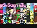 ミマモロール!BOY MEETS GIRL