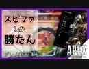 【APEX】ハンマーまで…!あとちょっとやったのに…!!【シーズン8/レヴナント/プレイ動画】