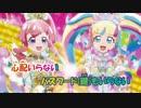 【ニコカラ】MEMORIES FOR FUTURE《キラッとプリ☆チャン》(On Vocal)