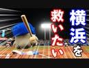 【パワプロ2020】#49 横浜を救いたいん打!!頑張れ横浜DeNAベイスターズ!!【最強二刀流マイライフ・ゆっくり実況】