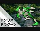 【折り紙】好きな要素を詰め込んだ作品を作ってみた【槍】【ドラゴン】/【origami】I made a work packed with my favorite elements【spear】