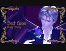 【MMD刀剣乱舞】DARK HORSE【へし切長谷部】【モーション配布】