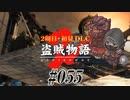 【2周目】ダークソウル2実況/盗賊物語2【初見DLC】#055