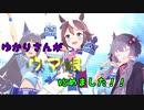 【ウマ娘】ゆかりさんの初心者トレーナー道#1【VOICEROID】