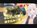 紲星あかりの旅メシ開発記#3「かんたん牡蠣缶炊き込みご飯」