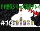 ファイナルファンタジー歴代シリーズを実況プレイ‐FF6編‐【10】