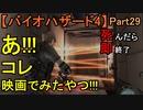 【バイオハザード4】襲い掛かる即死QTE!!【お奉行】Part29