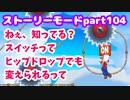 【マリオメーカー2】Part104 切りかえてON OFFスイッチのレール【ストーリーモード】