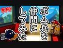 """""""ボム兵""""を仲間にしてみた【ペーパーマリオオリガミキング】#10"""