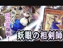 【遊戯王】巨乳のうららじゃん!「妖眼の相剣師」【ゆっくり解説】