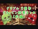 【グラブル:ガチャ動画】雰囲気で楽しむグラブル:7周年ガチャピン報告動画 (前半)【ボイロ実況風】