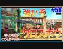 クロスボウ強いぞ!!|R1 Shadowhunter【CoD:BOCW実況】part56