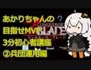【Conqueror's Blade】3分初心者講座②兵団運用編 あかりちゃんの目指せMVP編