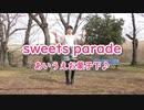 【しーたら】sweets parade〈あいうえお菓子下♪〉