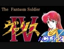 【ゆっくり】ヴァリス4(PCE CD-ROM2)[ACT1-2]