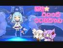 【Little Witch Nobeta】脳筋うぃっちついなちゃん part5【VOICEROID実況】