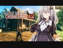 【Valheim】あかりちゃんは北欧世界でサバイバルしたい part2