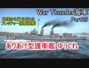 【War Thunder海軍】海上自衛隊の護衛艦ゆうぐれはOP? 惑星海戦の時間だ Part25【ゆっくり実況・日本海軍】