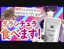 【 新劇場版 】タランチュリオン:序 ~I AM (NOT) LUNATIC~【 昆虫食 】