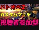 【#バトオペ2】参加型のカスタムマッチ!機動戦士ガンダムバトルオペレーション2#1