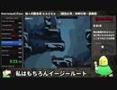 【RTA】誰でもすぐにランクイン!Jump King any% 6:32.29【3日で200位】