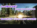 Xionが脱出を目指すEscape from Tarkov Part.107