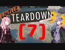 破壊的窃盗Teardown【VOICEROID】[7]