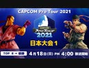 CPT 2021 日本大会1 決勝 マゴ VS ときど