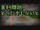 Minecraft 初心者共の地下生活 いきなりハードな縛りを初心者を添えて #4