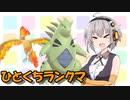【ポケモン剣盾】あかりのひとくちランクマッチ【今度こそ砂パ】