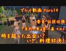 【原神・ゆっくり実況】Part14~香菱 伝説任務 『長杓の章』第一幕 その3『時を超えた出会い? いざ、料理対決!』