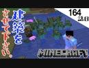 《Minecraft》ある誓いを立てたら地獄になりました。・・・孤島にしたいのに建築させてくれない164話目《てきとうサバイバル》