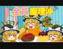 「可愛すぎ注意」ぷにぷにしたゆっくり魔理沙たちがレストランにいく動画です. ゆっくり茶番 (キャラ崩壊注意)