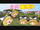 「可愛すぎ注意」ぷにぷにしたゆっくり魔理沙たちが公園で遊ぶ動画です. ゆっくり茶番 (キャラ崩壊注意)