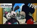 鏡のような存在【エピックミッキー ミッキーマウスと魔法の筆】#28(終)